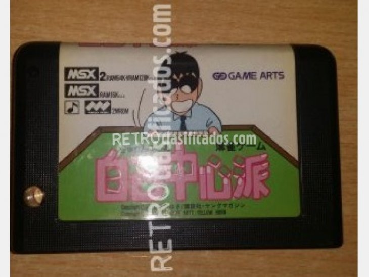Jiko Chushinha MSX/MSX2 Game Arts 2Mbit 1