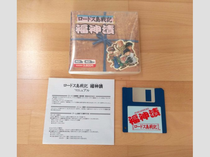 Juego Disco MSX2 Record of Lodoss War Pack