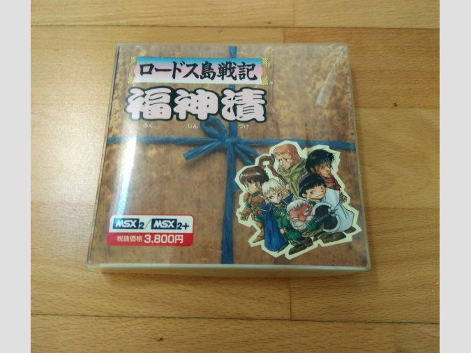Juego MSX2 Record of Lodoss War Pack Humming Bird Soft 1990