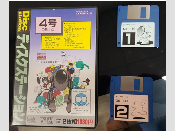 Disc Station DS #4 Compile MSX2 1991