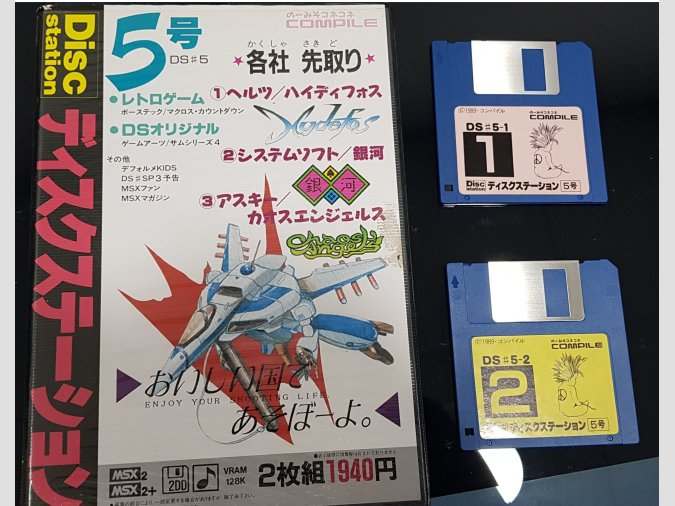 Disc Station DS#5 MSX2 Compile 1991